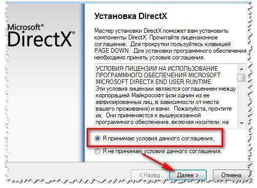 DirectX обновление