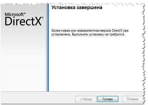 Веб установщик D3dx9 43 dll