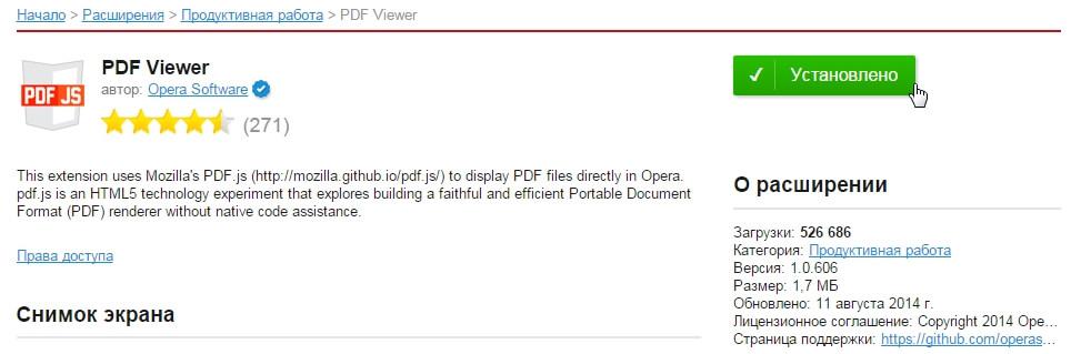 Добавить в Opera