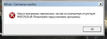 MSVCP100.dll/MSVCP110.dll скачать
