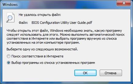 как открывать файлы Pdf на компьютере - фото 7