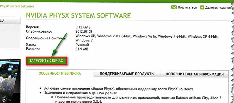 Physxloader dll скачать для Windows 7