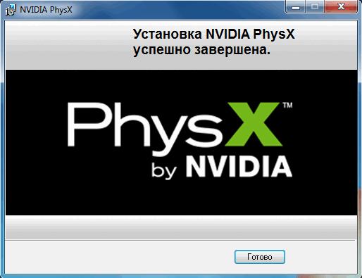 Установка Physxloader dll завершена
