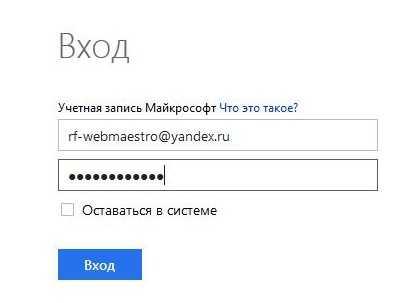 логин и пароль Microsoft