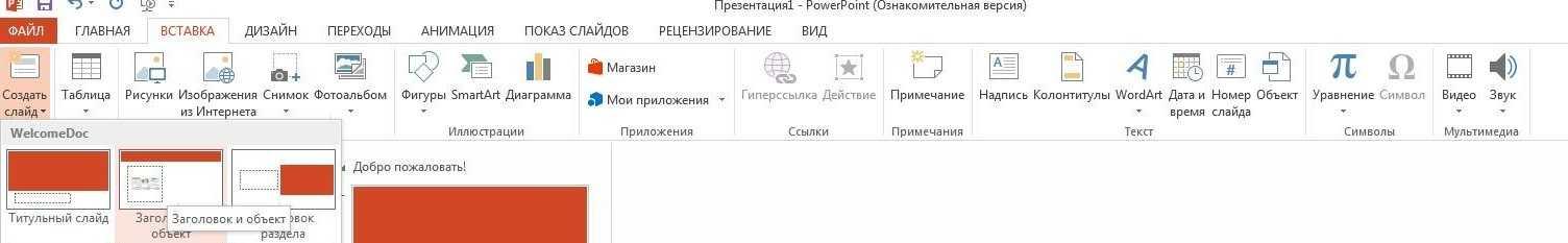"""Вставка"""