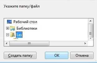 папки пользователя
