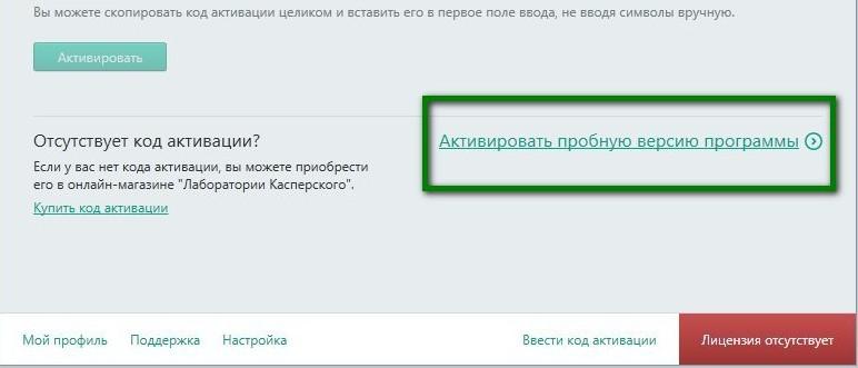 Касперский пробная Яндекс версия на 6-12 месяцев 2015-2016