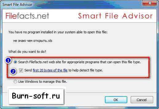 Не знаете чем открыть файл? Smart File Advisor поможет