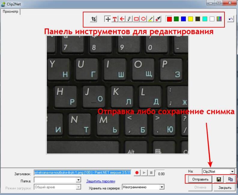 Программы скриншотеры