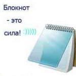 Как написать вирус в блокноте