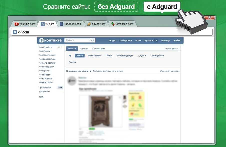 После установки программы Adguard, реклама исчезла