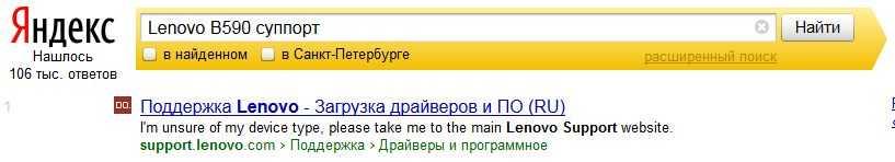 """Lenovo B590 суппорт"""
