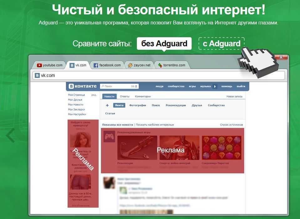 как выглядит социальная сеть Вконтакте без Adguard