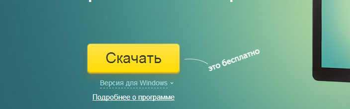 бесплатно скачать Яндекс браузер с официального сайта