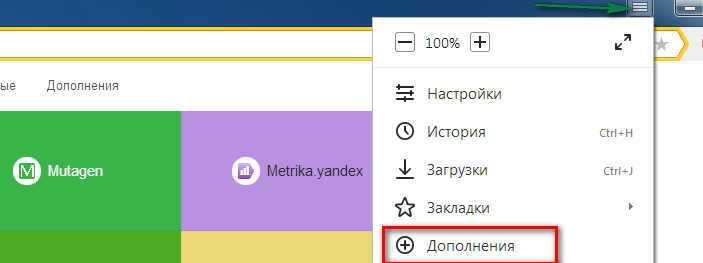 нужно зайти  в список дополнений браузера