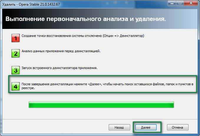 """удалить остатки программы, для поиска оставшихся файлов, смело нажимаем кнопку """"Далее"""""""