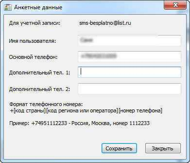 """""""Имя пользователя:"""" нужно ввести имя контакта, а в """"Основной номер"""" тот номер, на который вы хотите отправить смс, кнопка """"Сохранить"""" закончит операцию"""