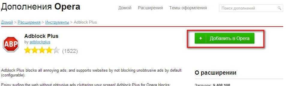 """кнопка """"Добавить в Opera"""""""
