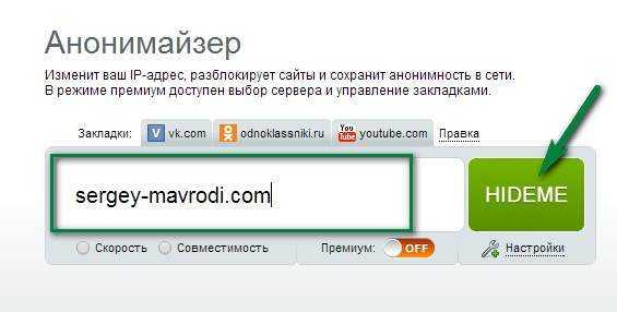 Заходим на сайт - анонимайзер.
