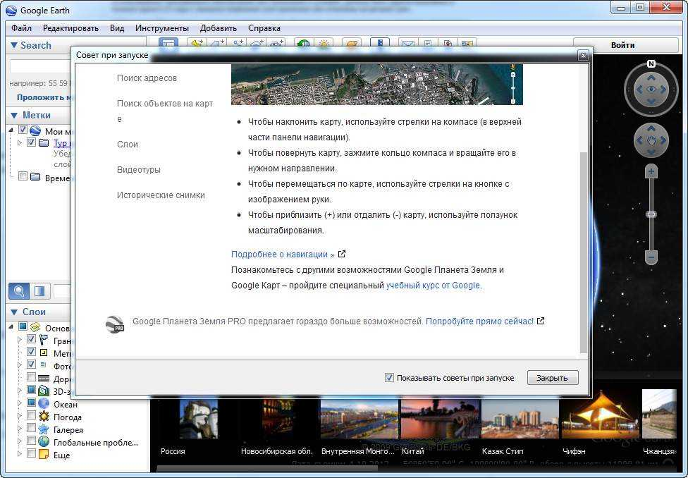 Google Планета Земля - окно программы