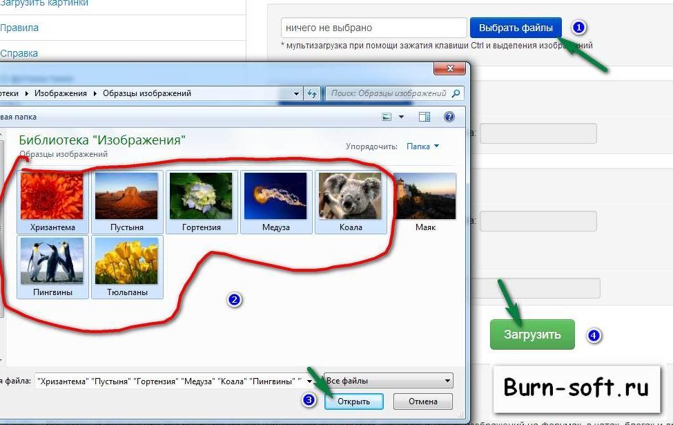 как загрузить скриншот img-1