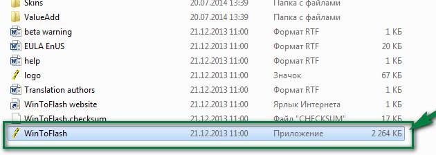 """запускаем исполняемый файл """"WinToFlash"""""""