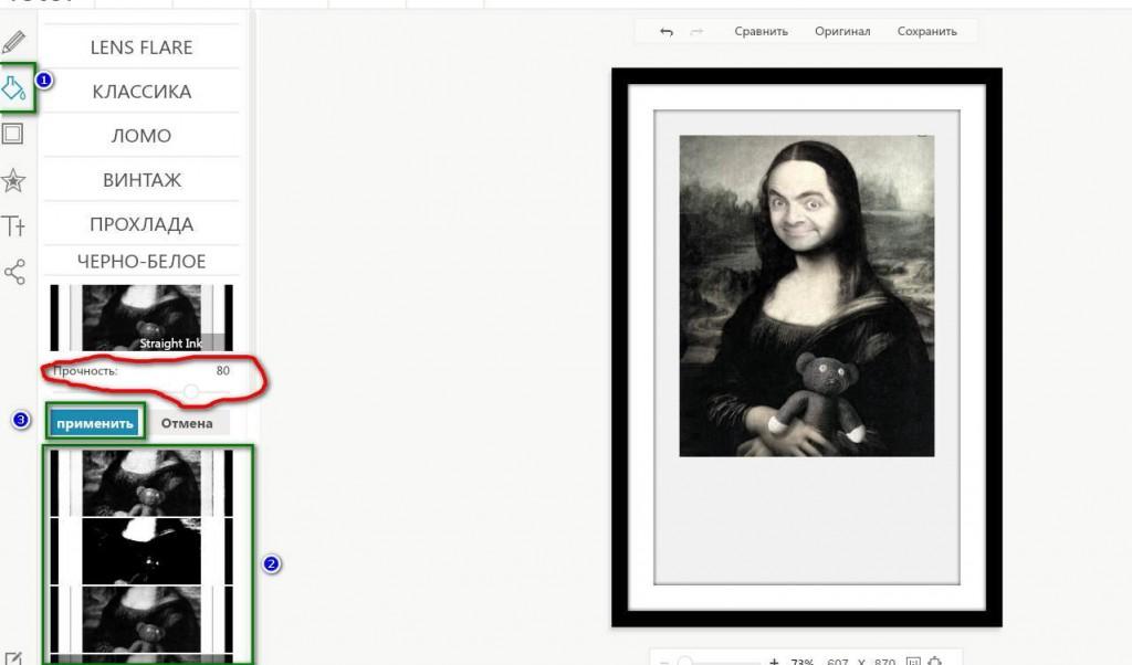 сделать фото черно-белым бесплатно онлайн - фото 3