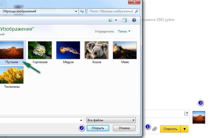 как загрузить скриншот - фото 6