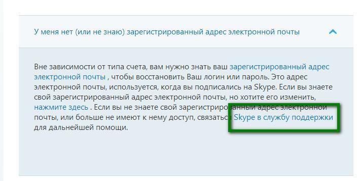 говорит сам Skype - это обратится в службу поддержи