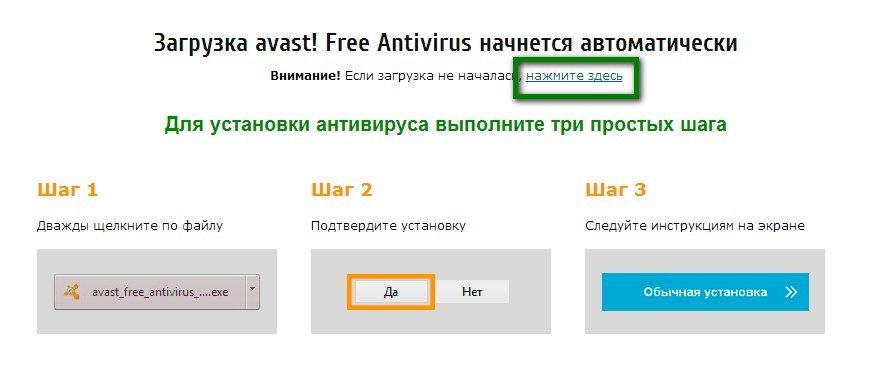 Скачать Аваст бесплатно с официального сайта
