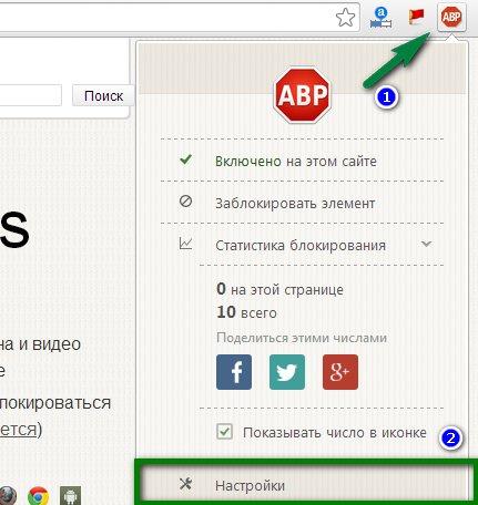 """В правом верхнем углу браузера, должен появится красный значок с надписью """"ABP"""""""