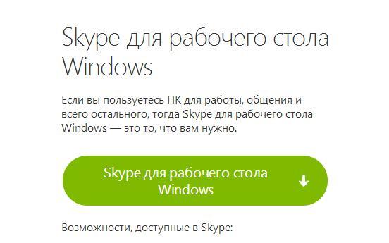 """""""Skype для рабочего стола Windows"""""""