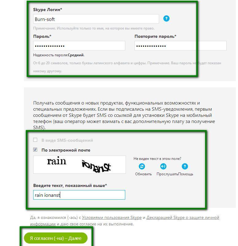 Образец заполнения при создании учетной записи для Скайпа