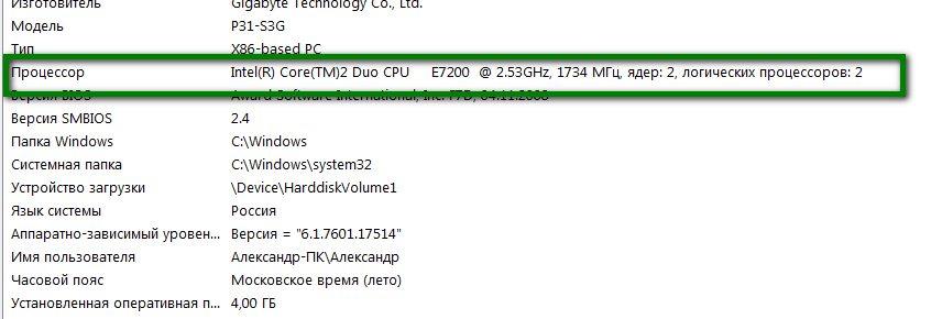 """""""ядер: 2, логических процессоров 2"""""""