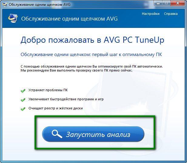 Лучшая программа для чистки компьютера от мусора