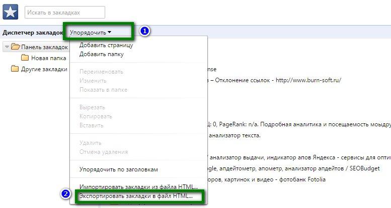 """Упорядочить"""", в этом меню список всех действий с закладками, нас интересует функция """"Экспортировать закладки в файл HTML..."""""""
