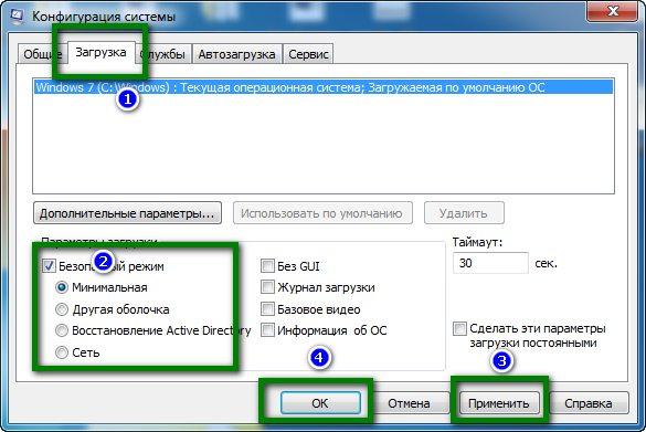Жмем вместе три клавиши Ctrrl+Alt+Delete--> Запустить диспетчер задач--> Файл--> Новая задача (Выполнить) --> Набираем msconfig