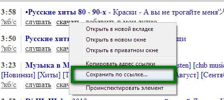 """""""Сохранить по ссылке"""""""