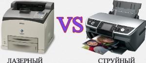 Сравниваем струйный принтер с лазерным