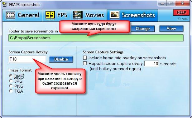Как делать скриншоты с помощью Fraps?