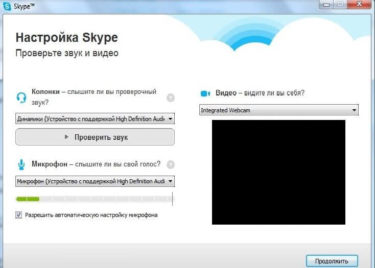 Настройка Skype для ноутбука