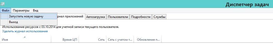 В «Диспетчере задач» запускаем редактор реестра, для чего выбираем: Файл -> Запустить новую задачу;
