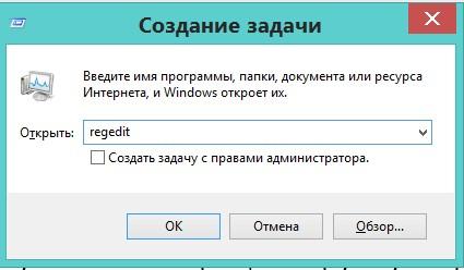 В открывшемся окне «Создание задачи» вводим слово regedit и нажимаем кнопку ОК.;