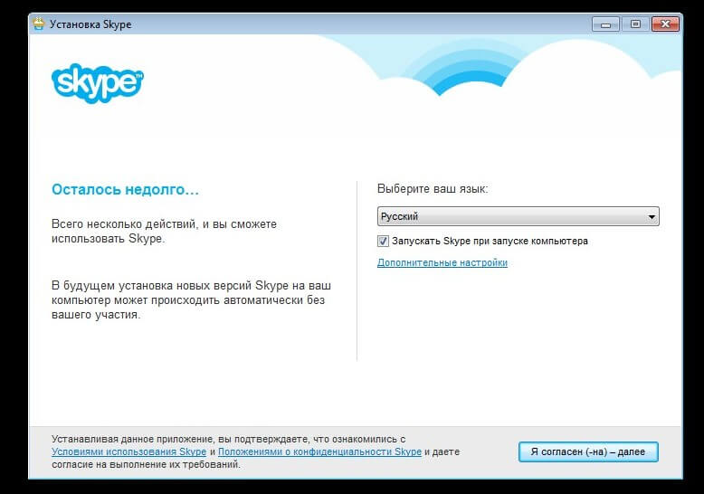 ак настроить скайп на ноутбуке с Windows 8?