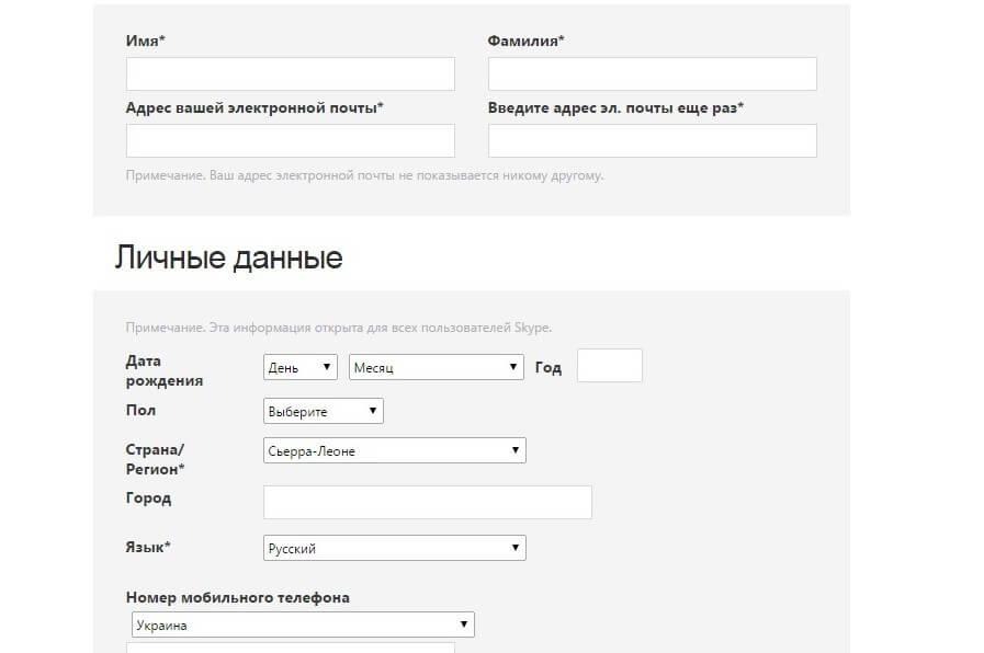 В форму заявки на создание учетной записи, в частности, потребуется внести данные о фамилии и имени, электронной почте, логин и пароль входа в Skype.
