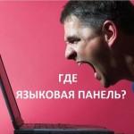 Как восстановить языковую панель в Windows 7? Быстро и просто!