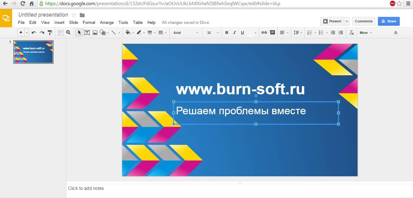 Как скачать программу для презентаций