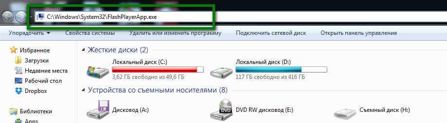 копируем и вставляем текст C:\Windows\System32\FlashPlayerApp.exe