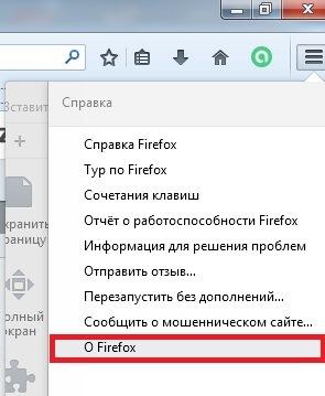 В появившемся окне находим и открываем пункт «О Firefox». Он, как правило, в перечне идет во всех версиях браузера последним: