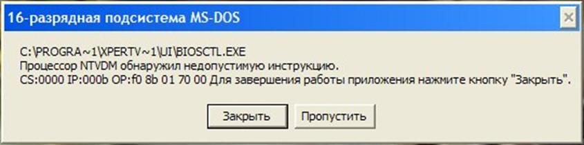 «Процессор ntvdm обнаружил недопустимую инструкцию»